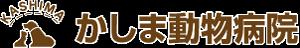 埼玉県日高市 かしま動物病院